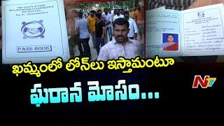 Fixed Deposits Fraud in khammam | Happy Future Cooperative Society Bank Scam | NTV