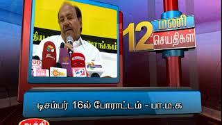 13TH DEC 12PM MANI NEWS