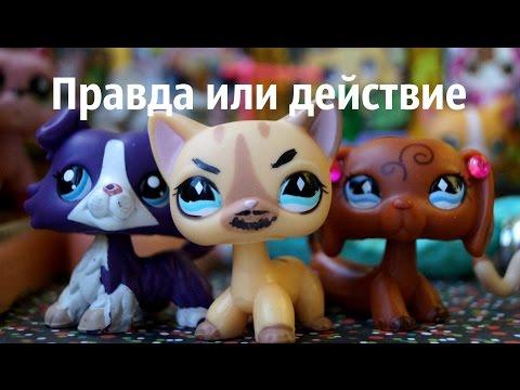 LPS: Игра ~ Правда Или Действие - 5 Выпуск