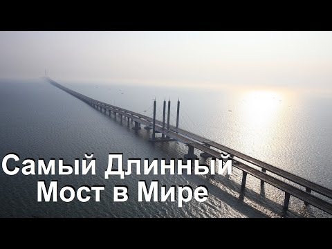 Суперсооружения - Самый Длинный Мост в Мире. Мегасооружения National Geographic