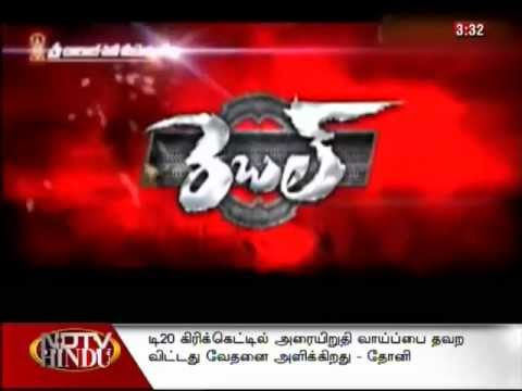 cinema central thandavam,rebel movie review CC_EP19 seg 1.