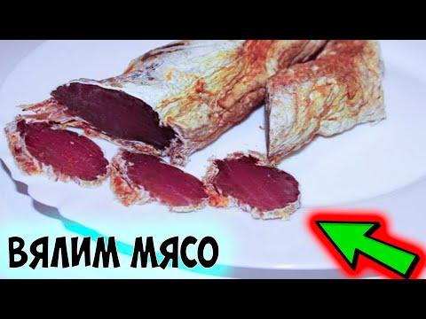 Как приготовить вяленое мясо - видео