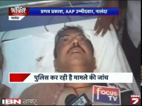Bihar Mein AAP Pratyashi Par Jaan Leva Hamla