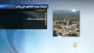 مدينة جسر الشغور تنضم للمدن التي انتفضت ضد النظام