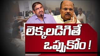 Troubles to TDP | LV Subramanyam's Interference In AP's Financial Matters