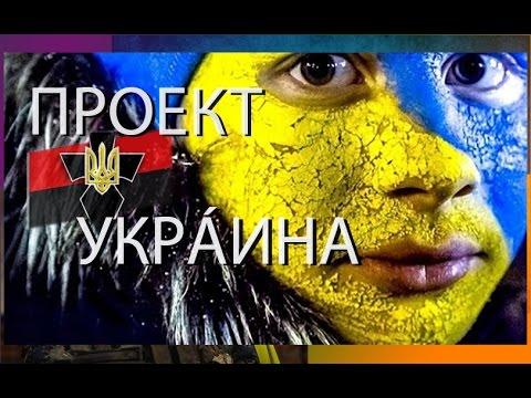 Проект УКРaИНА 2015 Фильм Андрея Медведева; Ге́незис искуственной нации, пс
