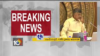 AP Cabinet to Discuss on AP Budget Sessions | CM Chandrababu | Amaravathi | AP