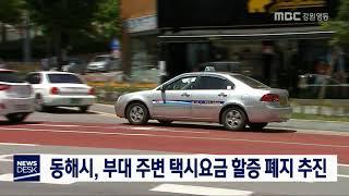 동해시, 부대 주변 택시요금 할증 폐지 추진