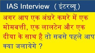 IAS Interview #17 | IAS Interview question answer | Upsc IAS Interview in Hindi | study Rojgar