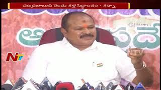 AP BJP President Kanna Laxminarayana Comments on CM Chandrababu Naidu   NTV