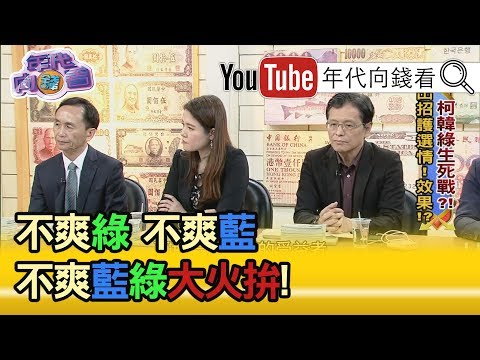 台灣-年代向錢看-20181113 台經濟衝擊選舉?!藍綠惡鬥!民厭惡!?關鍵在中間選民?!