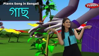 Plants Song in Bengali | Bengali Rhymes For Kids | Baby Rhymes Bengali | Bangla Children Songs