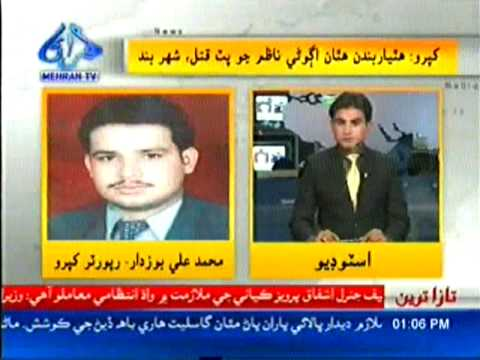 Khipro News Murder Of Waseem Kk video