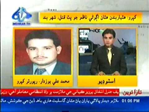 Khipro News Murder Of Waseem Kk video