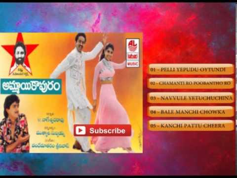 Ammayi Kapuram Telugu Movie Full Songs | Jukebox | Ali, Maheswari