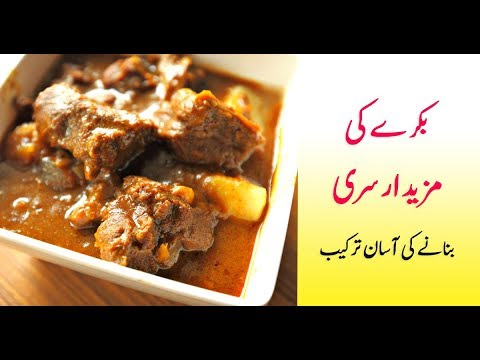 Goat Head Curry (Bakre Ki Siri)