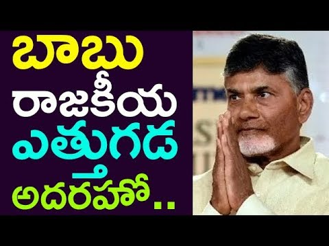 Chandrababu Political Strategy Is Amazing !! || Taja30