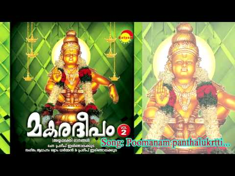 Poomanam Panthaluketti  -  Makaradeepam Vol 2 video