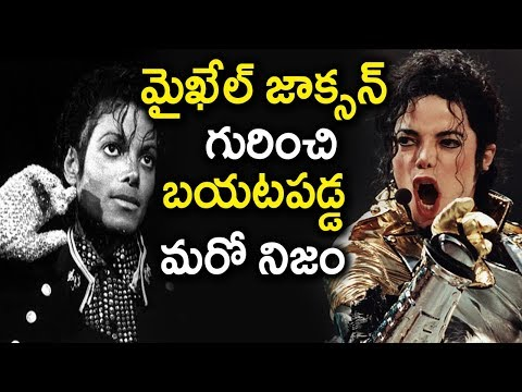 POP KING Michael Jackson Unrevealed Things | #MichaleJackson Videos Creates Huge Collections