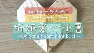 和雅菲一起做卡片Craft With Yaffil-折紙愛心小書origami heart mini book(教學影片\tutorial)