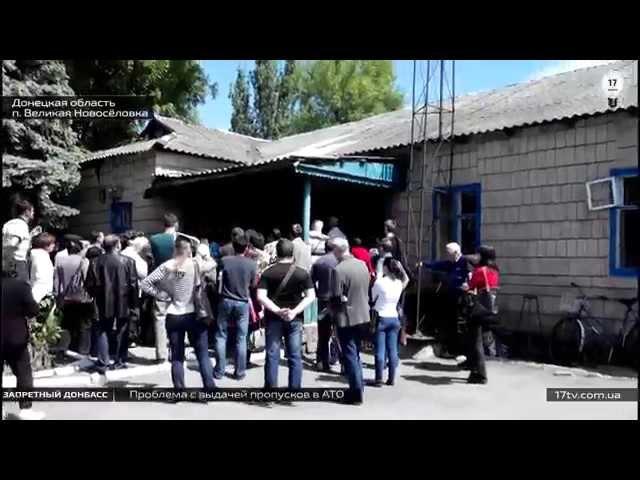 Запретный Донбасс. Ситуация с пропусками в Великой Новоселке