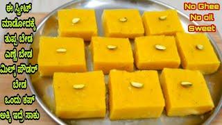 ಒಂದು ಕಪ್ ಅಕ್ಕಿಯಲ್ಲಿ  ತುಪ್ಪ ಇಲ್ಲದೆ ಎಣ್ಣೆ ಇಲ್ಲದೆ  ಸ್ವೀಟ್ / No ghee No oil Sweet / 4 Ingredients sweet