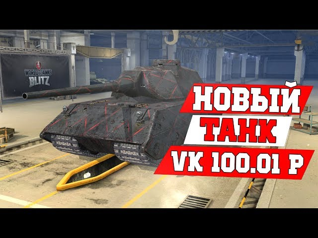 Первое впечатление VK 100 01 P  Лучшая восьмерка WoT Blitz?