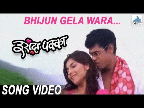 Bhijun Gela Wara   Irada Pakka   Marathi Romantic Songs   Siddharth Jadhav, Sonalee Kulkarni
