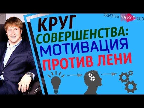 Лень - Мотивация - Круг Совершенства / Игорь Алимов /  Жизнь На Все 100