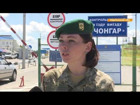 Граница Чонгар, Крым: описание, особенности и интересные факты