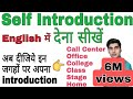 Self Introduction द न स ख How To Introduce Yourself Myself Sartaz Sir mp3