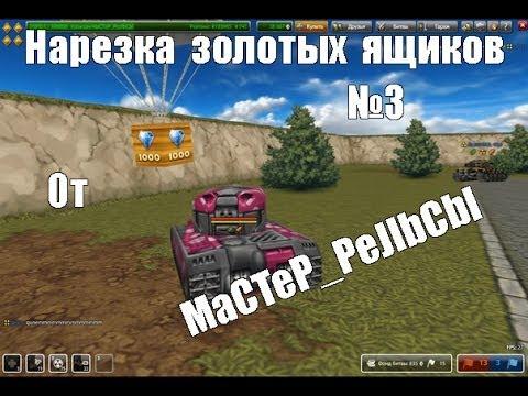 Нарезка золотых ящиков №3 от MaCTeP_PeJIbCbl (TaHKuCT_C_HaPOu)
