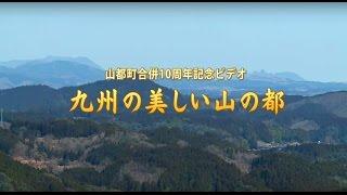山都町合併10周年記念ビデオ「九州の美しい山の都」ダイジェスト版
