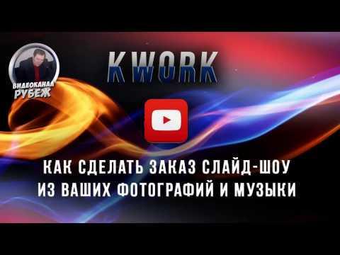 kwork как сделать заказ слайд шоу часть2 - Gvidio Search your Video