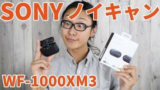 ソニー WF-1000XM3 完全ワイヤレスイヤホン!進化したノイズキャンセリングを体感せよ!