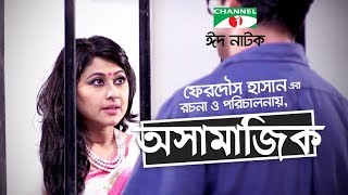 OSHAMAJIK | BANGLA EID NATOK 2017 | Sumaiya Shimu/Mahfus Ahmed | Channeli TV