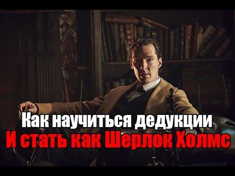 Можно ли научиться дедукции? Как стать как Шерлок Холмс