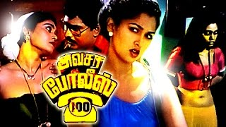 Tamil Full Movie | Avasara Police 100 | Tamil Movies Full Movie New Releases | Bhagyaraj,Silk Smitha