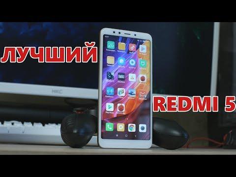 Xiaomi Redmi 5 - обзор спустя две недели использования. ЛУЧШИЙ БЮДЖЕТНИК 2018!