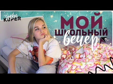 МОЙ ШКОЛЬНЫЙ ВЕЧЕР // SOPHA KUPER