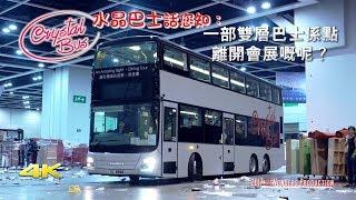 水晶巴士話您知:一部雙層巴士係點樣離開會展嘅呢?