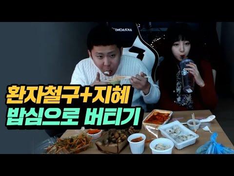 환자철구+지혜 먹방, 밥심으로 버티기! 떡볶이+주먹밥+삼겹살 먹방 (17.01.15-4) :: MukBang