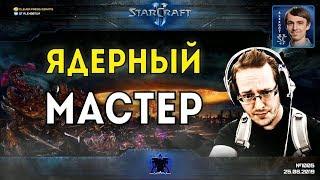 ВЗРЫВАЙ КАК RUFF: Ядерный мастер показывает класс против зергов в StarCraft II