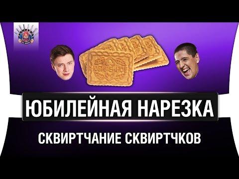 #ЛМСГ 10 - ПОСКВИРТЧИМ БЛ*ТЬ