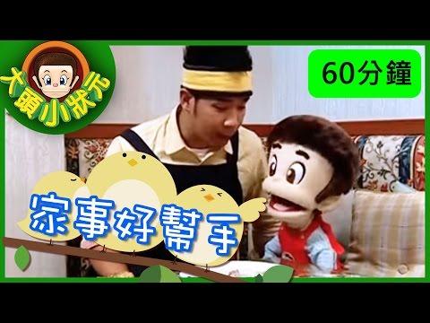 台灣-大頭小狀元-EP 002 家事 、 購物好幫手