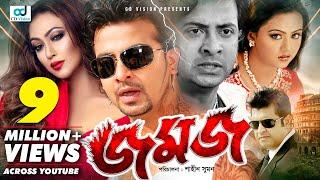 Jomoj (2016) | Full Bangla Movie | Shakib Khan | Popy | Nodi | Misha Sodagor | CD Vision