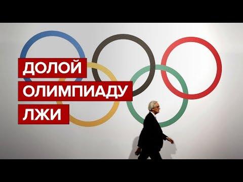 Долой Олимпиаду лжи