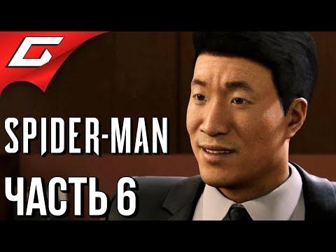 SPIDER MAN PS4 (2018) ➤ Прохождение #6 ➤ МАСКА