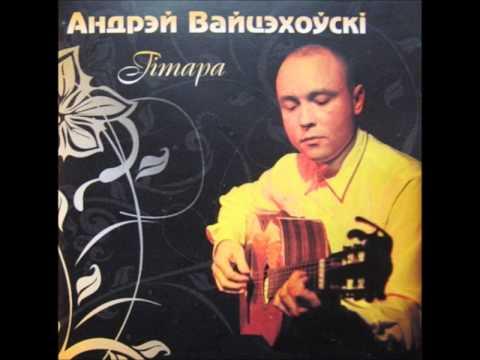 Andrey Voicehovskiy - Guitar (2010)