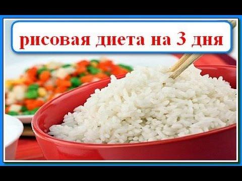 Рисовая диета .  Меню рисовой диеты на 3 дня